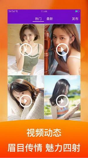 闪约一对一视频聊天软件截图2