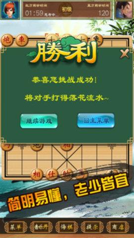 中国象棋单机对战