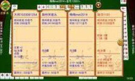 滁州五七番游戏App软件截图1