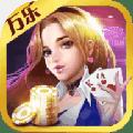万乐棋牌App
