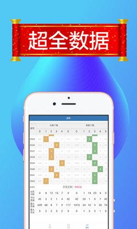 皇鼎娱乐彩票软件截图2