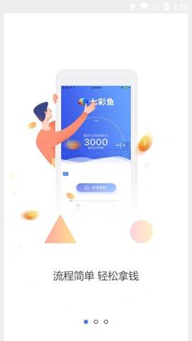七彩鱼软件