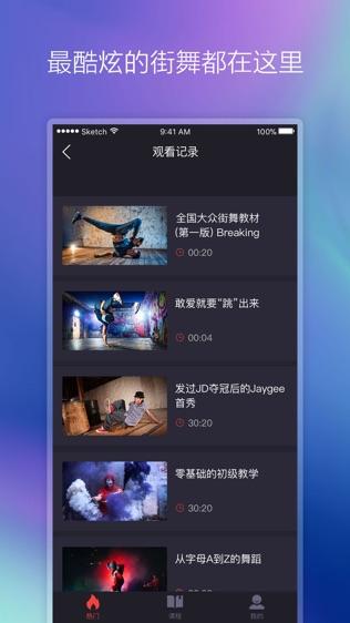 街舞中国软件截图0