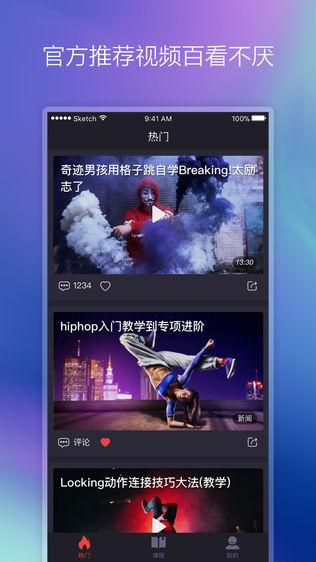 街舞中国软件截图1