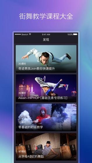街舞中国软件截图2