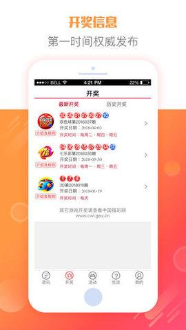 福彩乐透客户端软件截图2