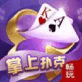 畅玩掌上扑克手机版