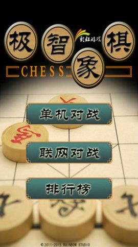 极智象棋手游软件截图0