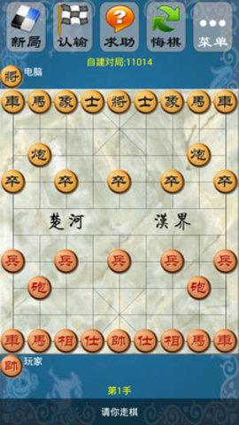 极智象棋手游软件截图2