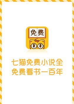 神医狂妃 七猫小说