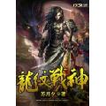 龙纹战神 七猫小说
