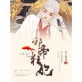 邪帝狂妃 七猫小说