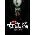 恐怖女主播 七猫小说