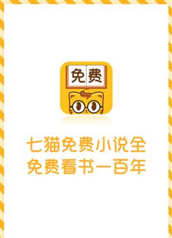 阴间神探 七猫小说