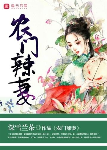 农门辣妻 七猫小说软件截图1