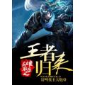 英雄联盟之王者归来 七猫小说