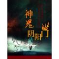 神鬼阴阳门 七猫小说