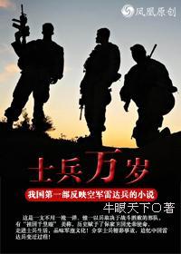 士兵万岁 七猫小说软件截图1