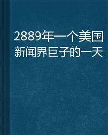 2889 年一个美国新闻界巨子的一天 七猫小说软件截图1