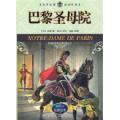 巴黎圣母院 七猫小说