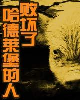 败坏了哈德莱堡的人 七猫小说