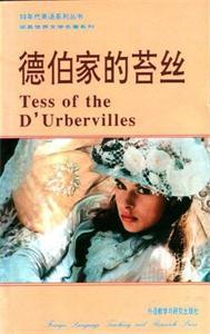 德伯家的苔丝 七猫小说