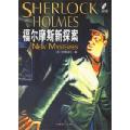 福尔摩斯新探案 - 01 显贵的主顾 七猫小说