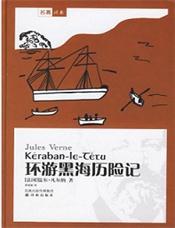 环游黑海历险记 七猫小说