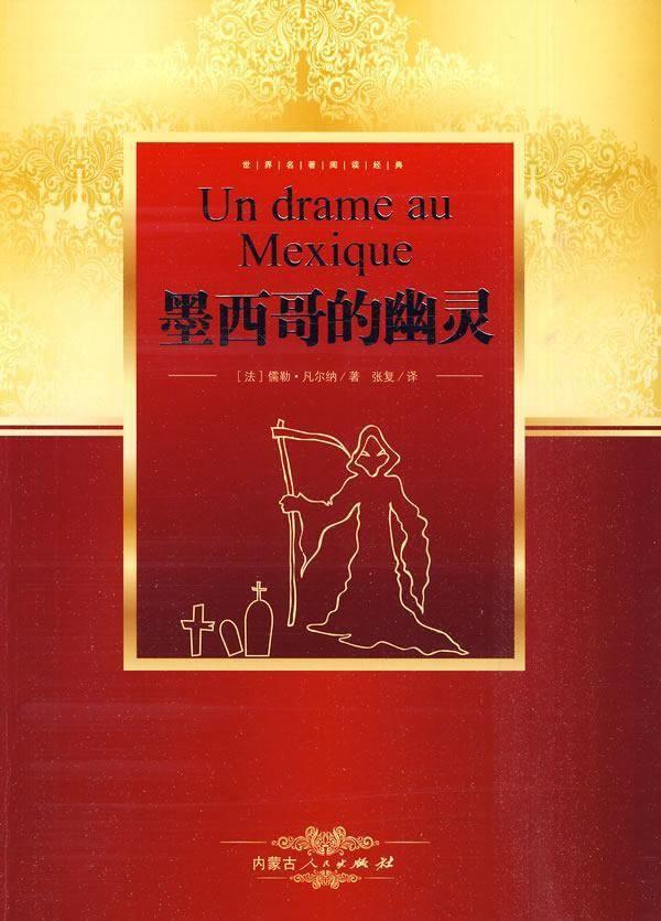 墨西哥的幽灵 七猫小说