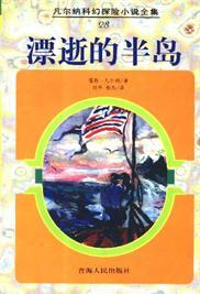 漂逝的半岛 七猫小说