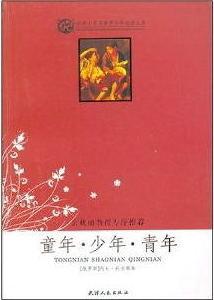 幼年 七猫小说