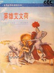 英雄艾文荷 七猫小说软件截图1