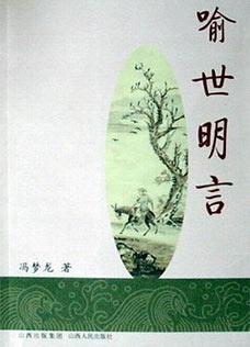 喻世明言 七猫小说
