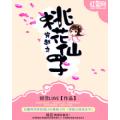 穿越之桃花仙子 七猫小说