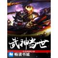 武神当世 七猫小说