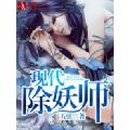 现代除妖师 七猫小说
