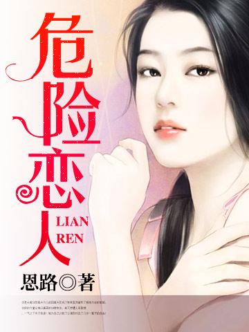 危险恋人 七猫小说软件截图1