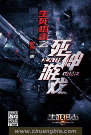 生死狙击之死神游戏 七猫小说软件截图1