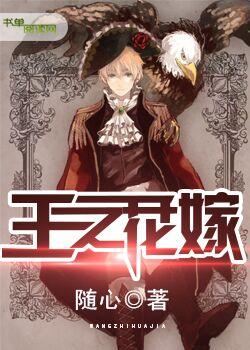 王之花嫁 七猫小说软件截图1
