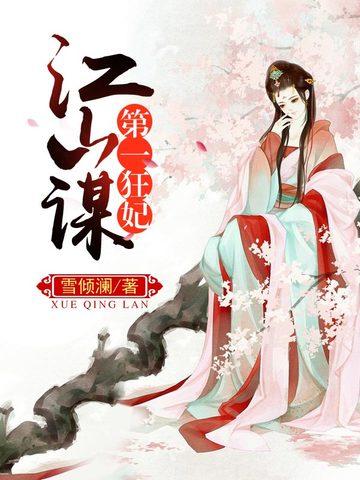 江山谋:第一狂妃 七猫小说