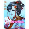 锦凰歌:倾世嫡妃 七猫小说