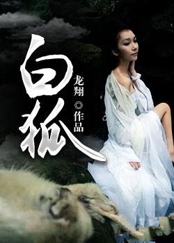 白狐 七猫小说软件截图1