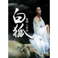 白狐 七猫小说