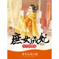 庶女成妃:残王很勇猛 七猫小说