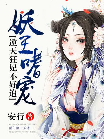 妖王嗜宠:逆天狂妃不好追 七猫小说