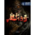 鬼神传奇 七猫小说