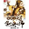 异世之天才召唤师 七猫小说