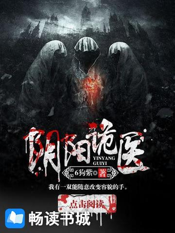 阴阳诡医 七猫小说