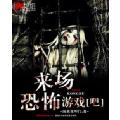 来场恐怖游戏吧 七猫小说