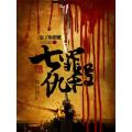 七罪仇杀 七猫小说
